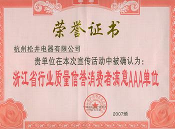 浙江省行业质量信誉消费者满意AAA单位