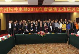 杭州松井电器有限公司2014年销售工作研讨会